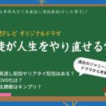 高(髙)橋海人デザインの24時間TVおもウルフチャリTシャツはどこで買える?