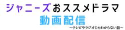 ジャニーズのおススメドラマ動画配信~テレビやラジオじゃわからない裏話~