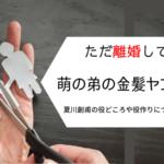 """北川拓実は""""ただリコ""""萌の弟役。ジャニーズJr./少年忍者から大抜擢。"""