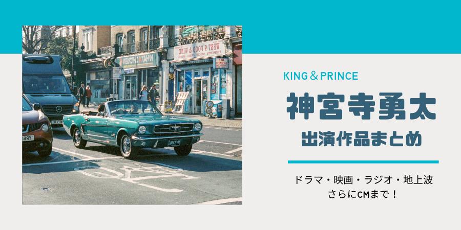 King&Prince神宮寺勇太の出演ドラマ&映画まとめ。レギュラー番組やラジオも調査