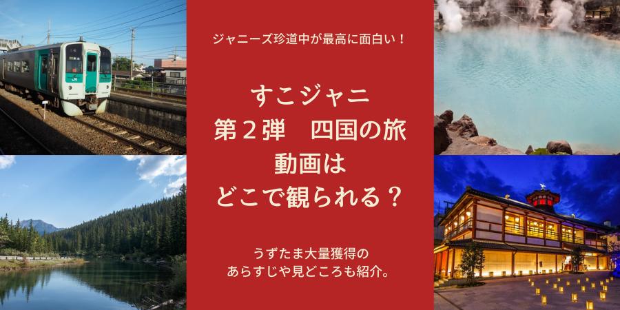 すこジャニ第2弾 四国編の見逃し配信は?見どころや第3弾の放送日を予想!