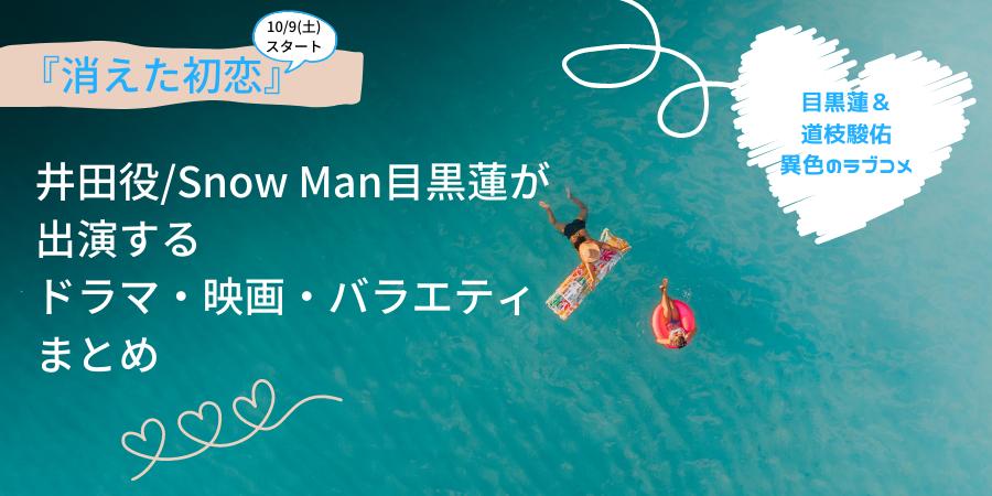 『消え恋』井田役の目黒蓮が出演するドラマ、映画、バラエティまとめ。