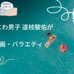 『消え恋』目黒蓮&道枝駿佑がキュンとした相手は?向井康二の紹介で2人は急接近。