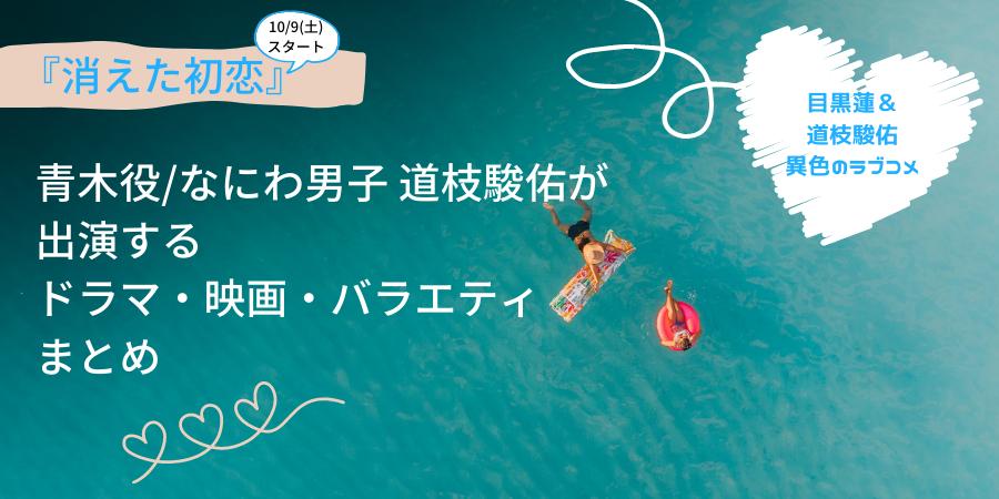 『消え恋』青木役の道枝駿佑が出演するドラマ,映画,バラエティまとめ