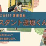 武士スタント逢坂くん!主演の濱田崇裕が語る見どころやあらすじ。主題歌もWEST
