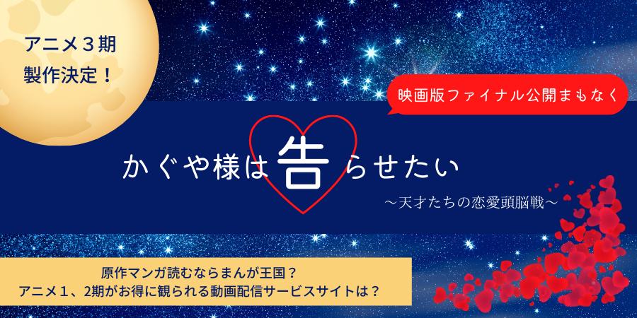 『かぐや様は告らせたい』原作マンガ&アニメ見逃し配信サイトおすすめ6選
