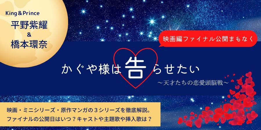 平野紫耀主演『かぐや様は告らせたい』ファイナル直前!映画やミニシリーズを解説!