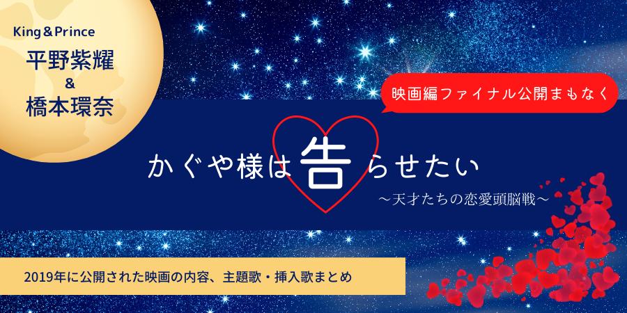 実写映画かぐや様は告らせたい(2019)のキンプリ主題歌&DAOKO挿入歌はコレ!