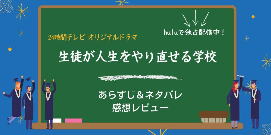 生徒が人生をやり直せる学校あらすじネタバレ感想。紫耀くんの教師はハマり役