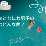 消えた初恋は横浜栄区を中心に撮影してる?ロケ地&目撃情報まとめ。